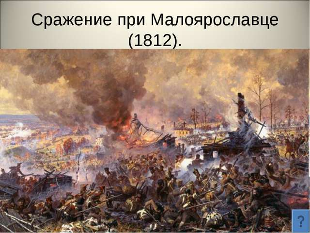Сражение при Малоярославце (1812).