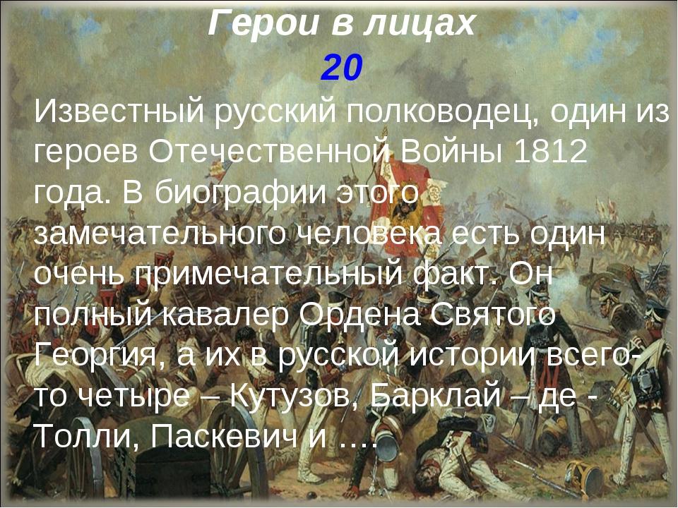 Герои в лицах 20 Известный русский полководец, один из героев Отечественной В...