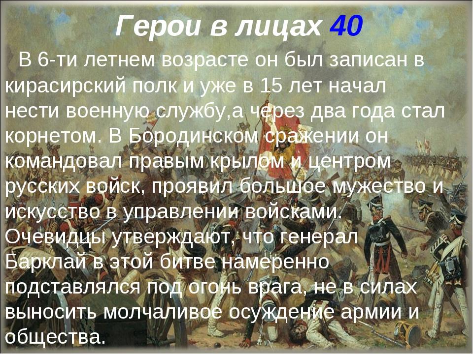 Герои в лицах 40 В 6-ти летнем возрасте он был записан в кирасирский полк и у...