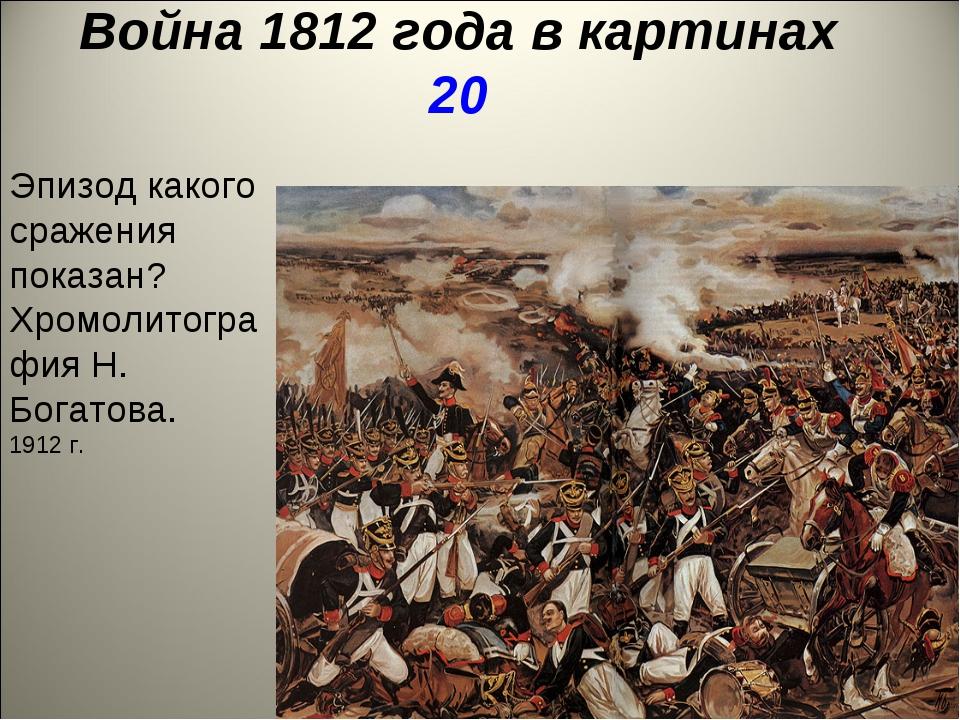 Война 1812 года в картинах 20 Эпизод какого сражения показан? Хромолитография...