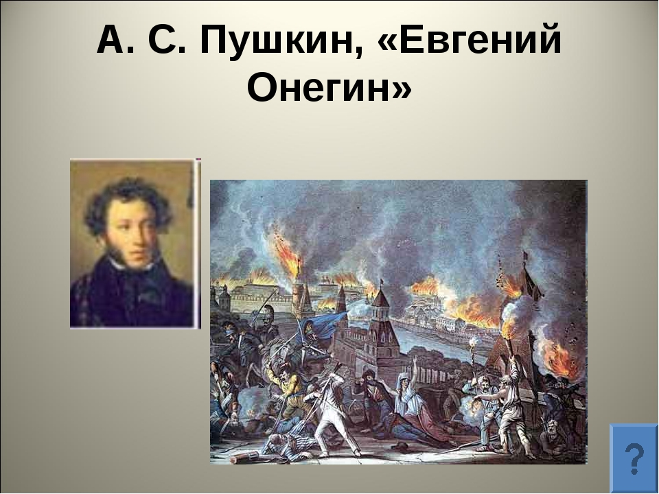А. С. Пушкин, «Евгений Онегин»