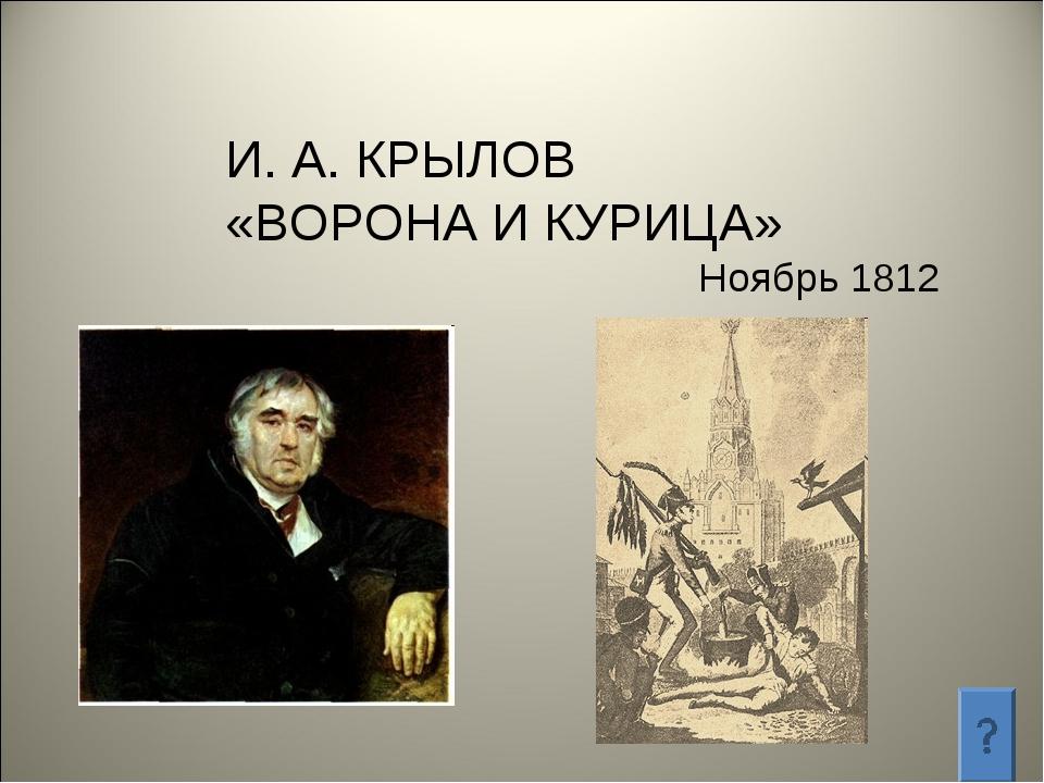 И. А. КРЫЛОВ «ВОРОНА И КУРИЦА» Ноябрь 1812