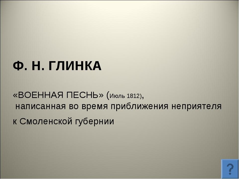 Ф. Н. ГЛИНКА «ВОЕННАЯ ПЕСНЬ» (Июль 1812), написанная во время приближения неп...