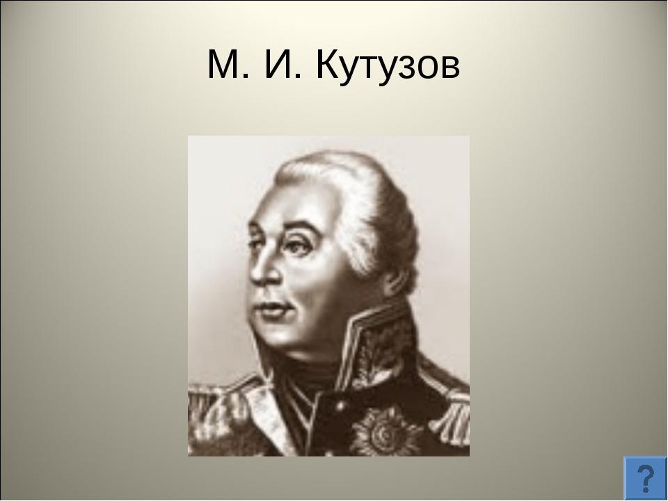 М. И. Кутузов