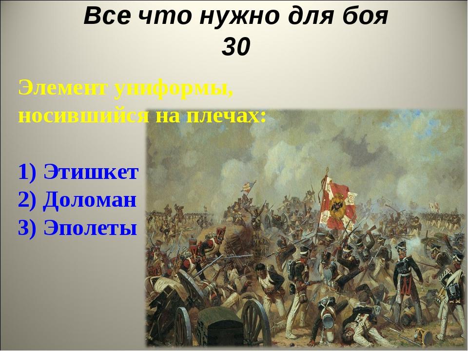 Все что нужно для боя 30 Элемент униформы, носившийся на плечах: 1) Этишкет 2...