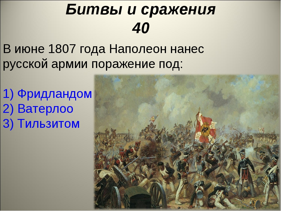 Битвы и сражения 40 В июне 1807 года Наполеон нанес русской армии поражение п...