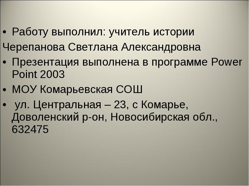 Работу выполнил: учитель истории Черепанова Светлана Александровна Презентац...
