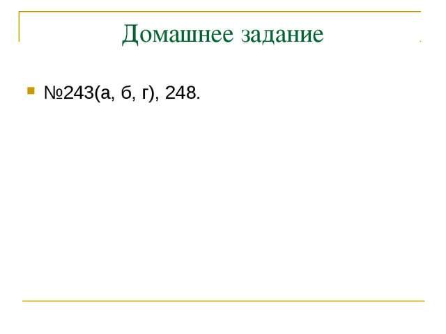 Домашнее задание №243(а, б, г), 248.