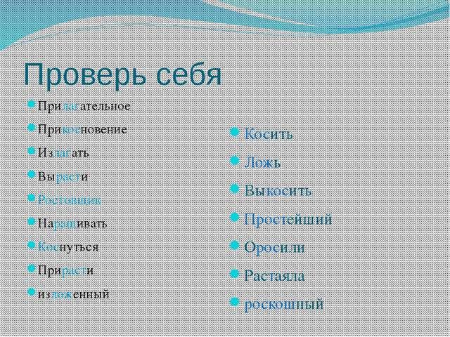 Проверь себя Прилагательное Прикосновение Излагать Вырасти Ростовщик Наращива...