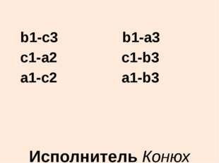b1-c3 b1-a3 c1-a2 c1-b3 a1-c2 a1-b3 Исполнитель Конюх