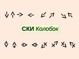 СКИ Колобок
