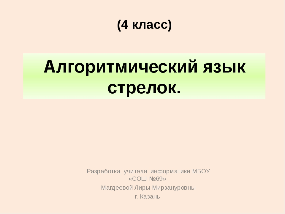 Алгоритмический язык стрелок. Разработка учителя информатики МБОУ «СОШ №69» М...