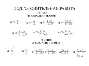 ПОДГОТОВИТЕЛЬНАЯ РАБОТА (УСТНО) ОПРЕДЕЛИТЕ ООФ: a) У= 1 Х б) У= - 4 Х е) У= д