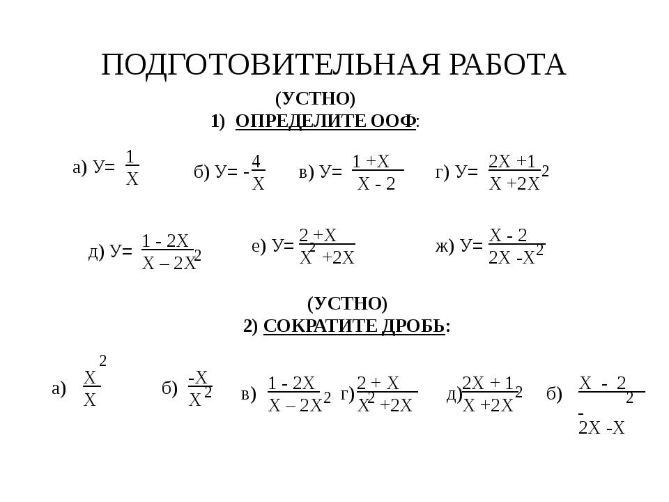 ПОДГОТОВИТЕЛЬНАЯ РАБОТА (УСТНО) ОПРЕДЕЛИТЕ ООФ: a) У= 1 Х б) У= - 4 Х е) У= д...