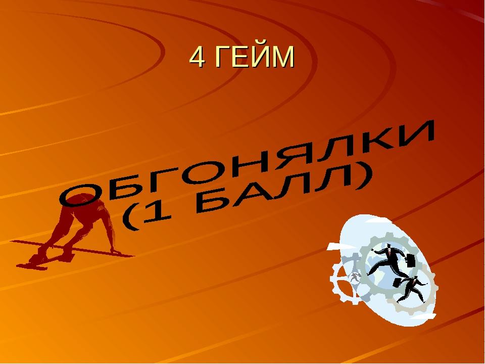 4 ГЕЙМ