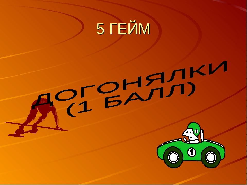 5 ГЕЙМ