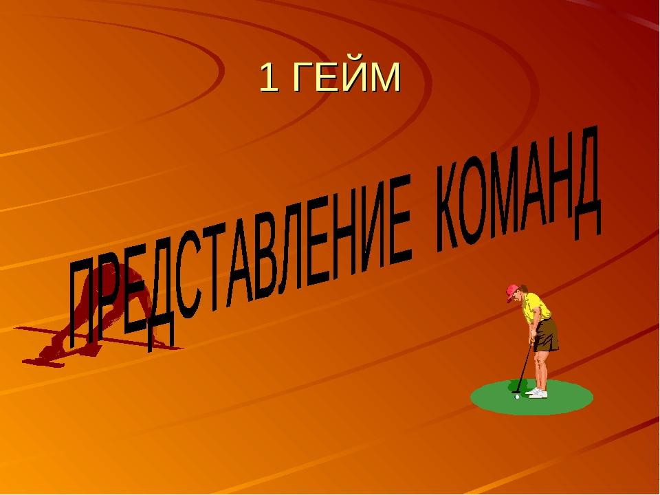 1 ГЕЙМ