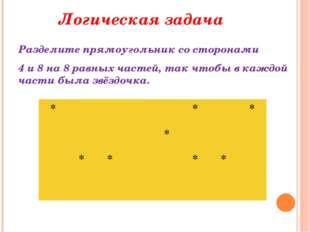 Логическая задача Разделите прямоугольник со сторонами 4 и 8 на 8 равных част