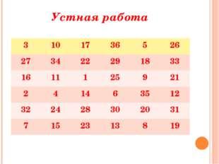 Устная работа 3 10 17 36 5 26 27 34 22 29 18 33 16 11 1 25 9 21 2 4 14 6 35 1