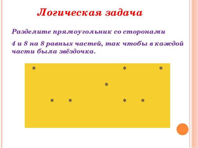 Логическая задача Разделите прямоугольник со сторонами 4 и 8 на 8 равных част...