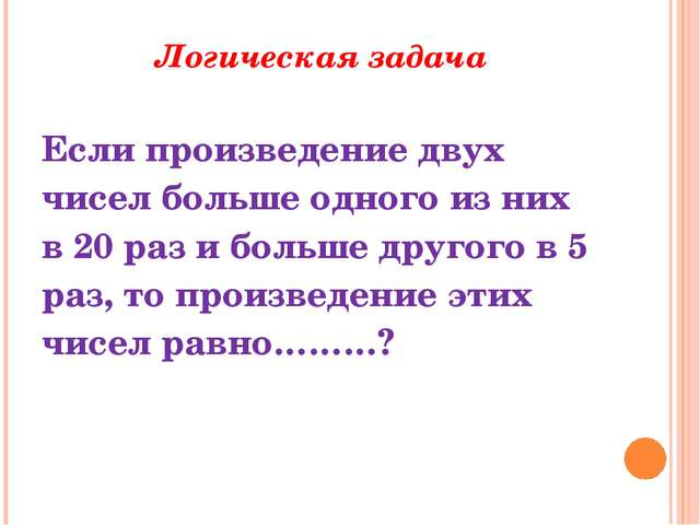 Логическая задача Если произведение двух чисел больше одного из них в 20 раз...