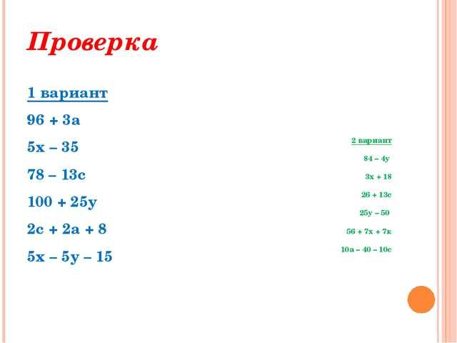 Проверка 1 вариант 96 + 3а 5х – 35 78 – 13с 100 + 25у 2с + 2а + 8 5х – 5у – 1...
