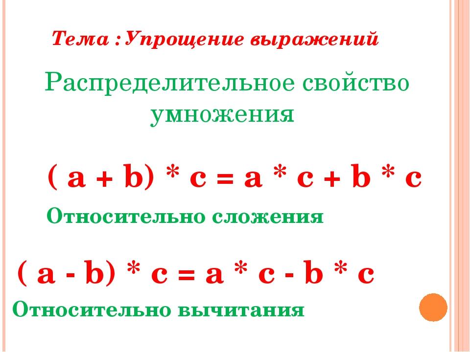 Тема : Упрощение выражений ( a + b) * c = a * c + b * c Относительно сложения...