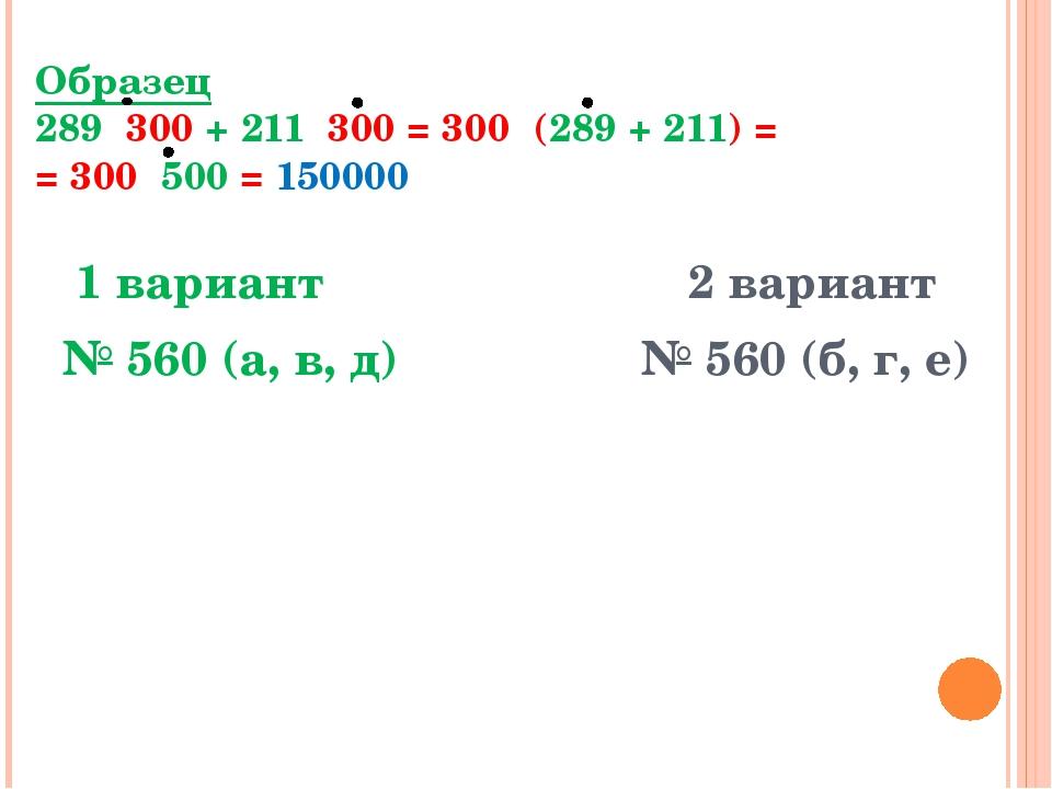 Образец 289 300 + 211 300 = 300 (289 + 211) = = 300 500 = 150000 1 вариант 2...