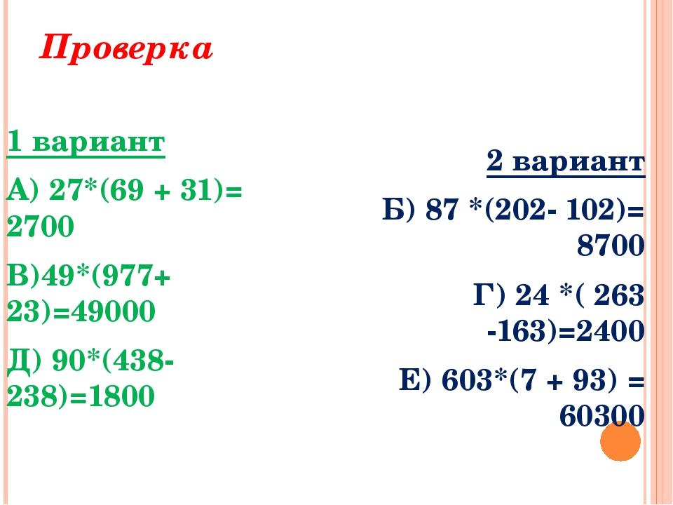 Проверка 1 вариант А) 27*(69 + 31)= 2700 В)49*(977+ 23)=49000 Д) 90*(438-238)...