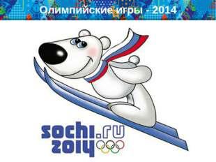 Олимпийские игры - 2014