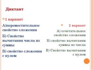Диктант 1 вариант А)переместительное свойство сложения Б) Свойство вычитания