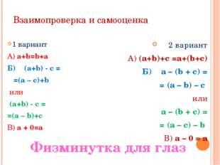 Взаимопроверка и самооценка 1 вариант А) a+b=b+a Б) (a+b) - c = =(a – c)+b ил
