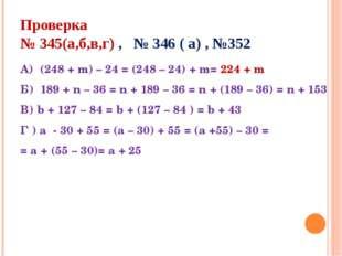 Проверка № 345(а,б,в,г) , № 346 ( а) , №352 А) (248 + m) – 24 = (248 – 24) +