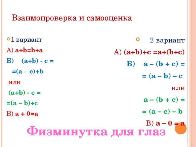 Взаимопроверка и самооценка 1 вариант А) a+b=b+a Б) (a+b) - c = =(a – c)+b ил...
