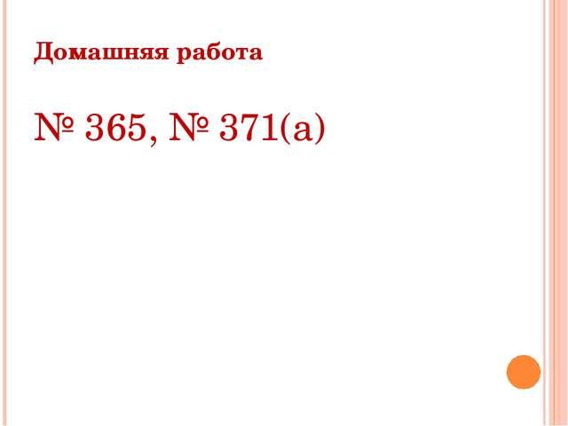 Домашняя работа № 365, № 371(а)