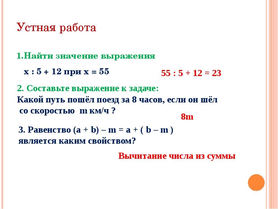 Устная работа 1.Найти значение выражения х : 5 + 12 при х = 55 2. Составьте в...