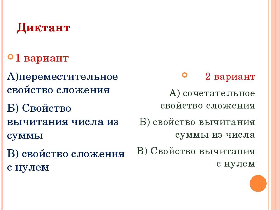 Диктант 1 вариант А)переместительное свойство сложения Б) Свойство вычитания...