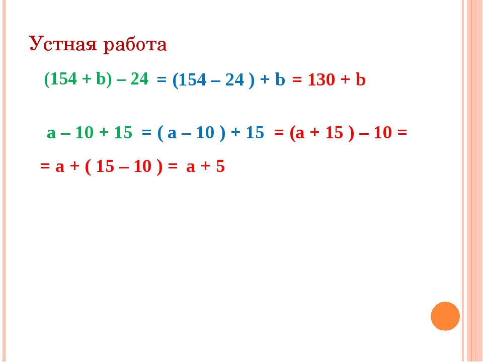 Устная работа (154 + b) – 24 = (154 – 24 ) + b = 130 + b a – 10 + 15 = ( a –...