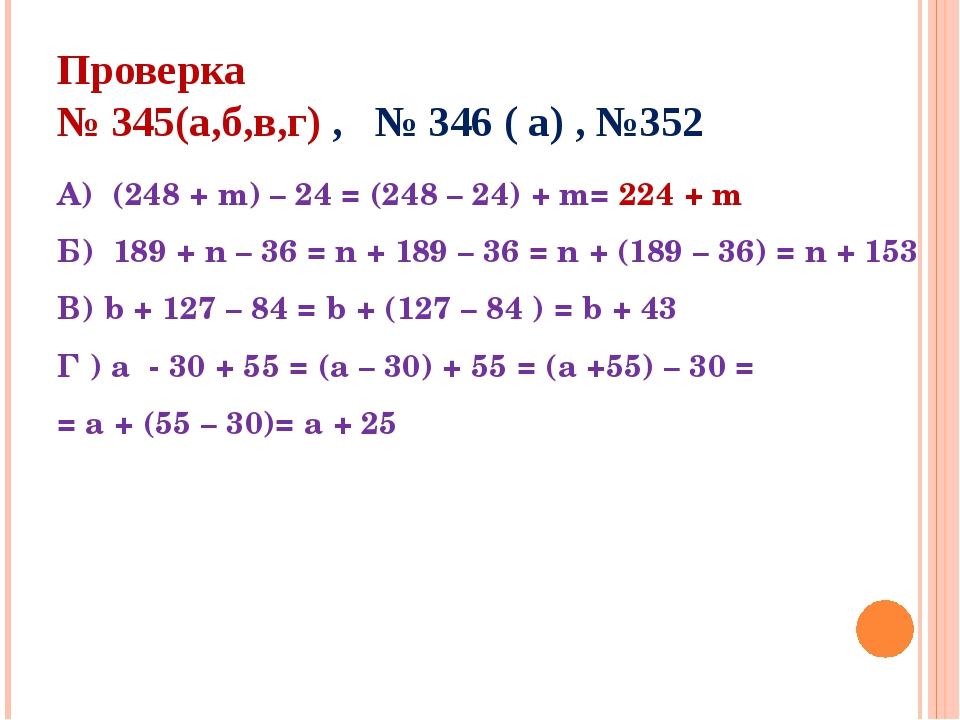 Проверка № 345(а,б,в,г) , № 346 ( а) , №352 А) (248 + m) – 24 = (248 – 24) +...