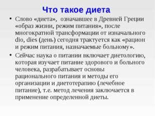 Что такое диета Слово «диета», означавшее в Древней Греции «образ жизни, реж
