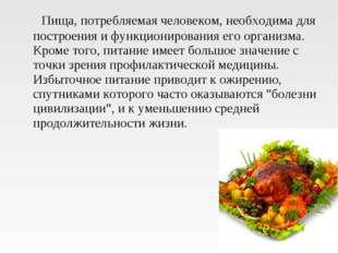 Пища, потребляемая человеком, необходима для построения и функционирования е