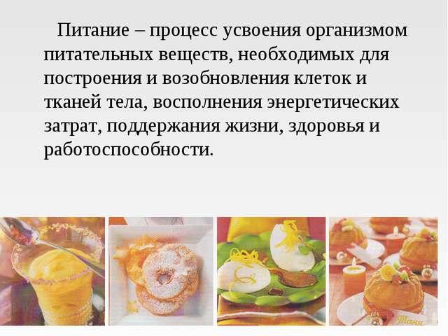 Питание – процесс усвоения организмом питательных веществ, необходимых для п...