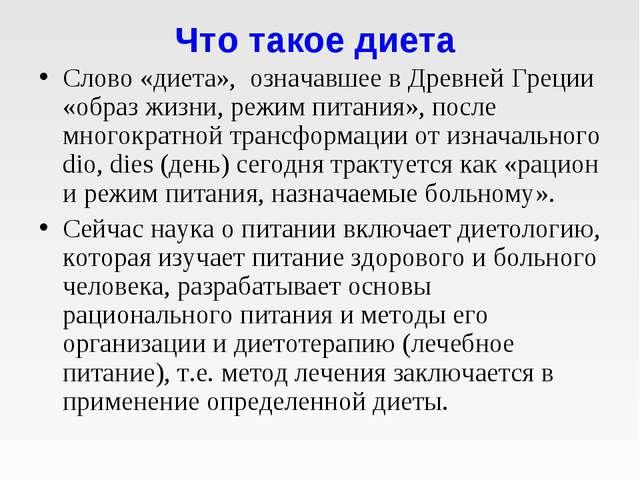 Что такое диета Слово «диета», означавшее в Древней Греции «образ жизни, реж...