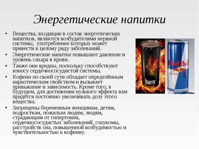 Энергетические напитки Вещества, входящие в состав энергетических напитков, я...