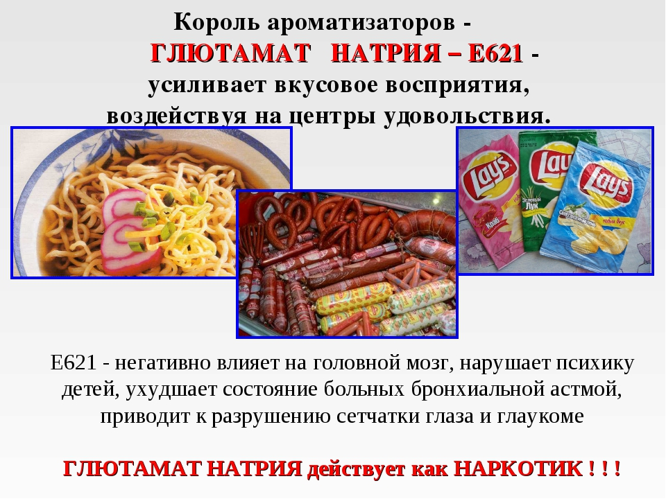 Король ароматизаторов - ГЛЮТАМАТ НАТРИЯ – Е621 - усиливает вкусовое восприяти...