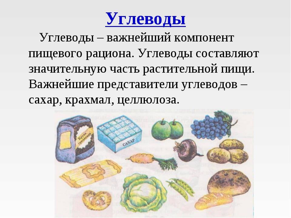 Углеводы Углеводы – важнейший компонент пищевого рациона. Углеводы составляют...