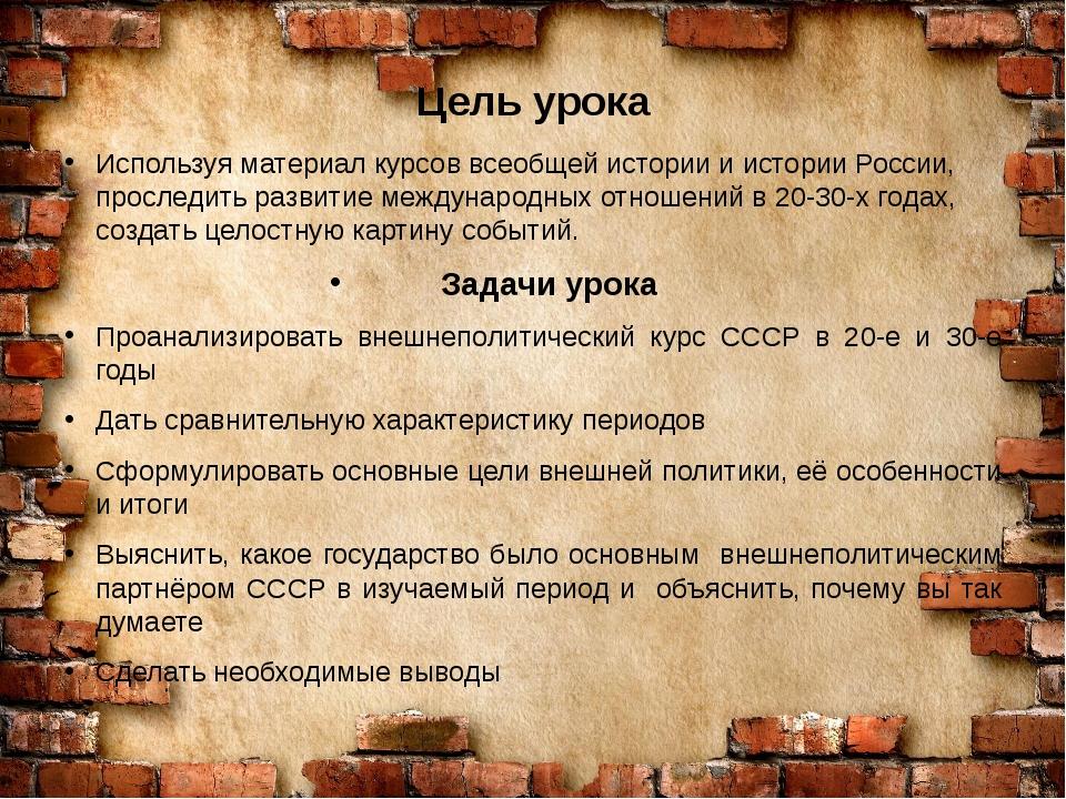 Признание СССР вызвало в капиталистических странах опасение «угрозы коммунизм...