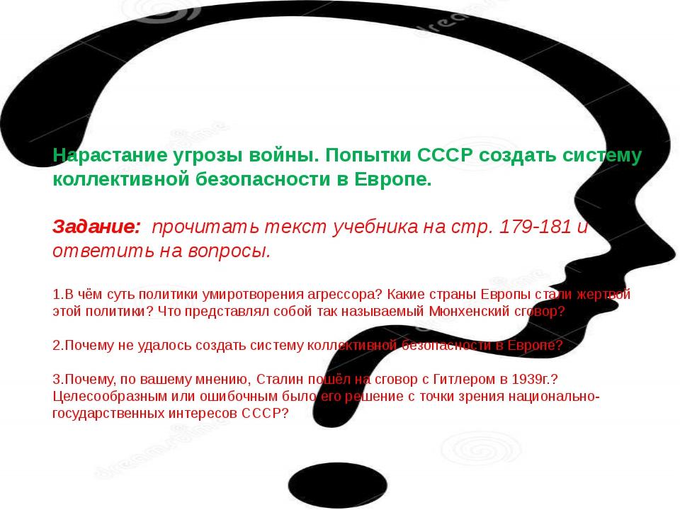 Отметьте те оценки, аргументы советских и российских историков, с которыми вы...
