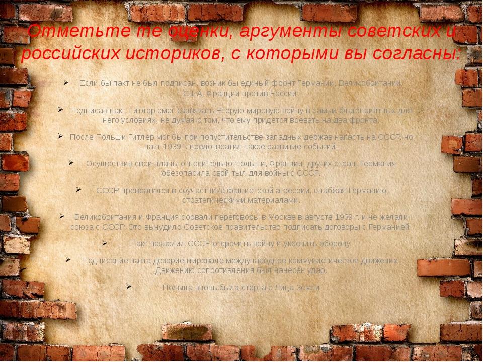 Вопросы к документу Под каким иным названием известен советско-германский дог...
