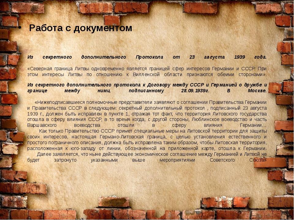 Расширение границ 1 сентября 1939 года – нападение Германии на Польшу, начало...